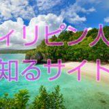 フィリピン人と仲良くなるために日本人との違いを知ろう!